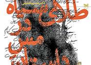 «طلای سیاه در مس داستان» پشت ویترین کتابفروشیها