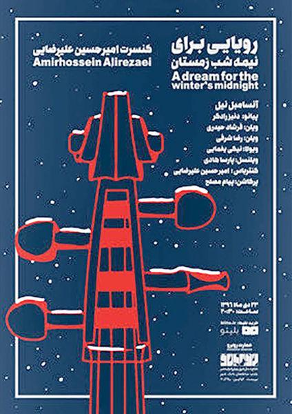 کنسرت «رویایی برای نیمه شب زمستان» در عمارت روبهرو