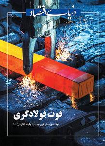 ویژه نامه سراسری شرکت فولاد خوزستان