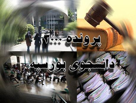 اسامی مسئولان متخلف درباره بورسیه ها به قوه قضاییه اعلام شد