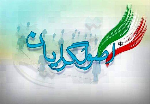 احمدی نژاد دلیل شکاف بین اصولگرایان بود؟