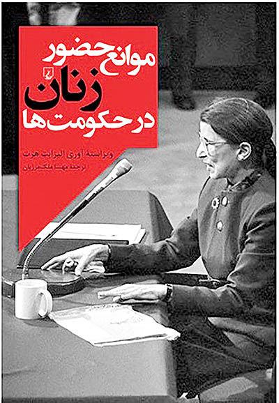 سقفشیشهای حضور زنان در حکومتها