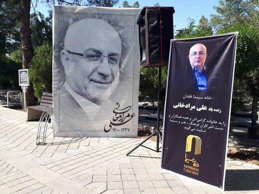 علی مرادخانی به خاک سپرده شد