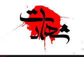 درگیری مسلحانه اشرار با نیروی انتظامی/ یک مامور ناجا به شهادت رسید