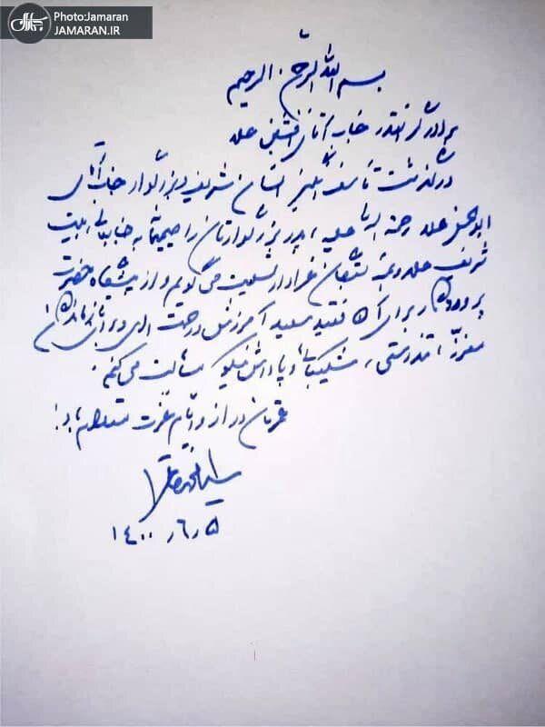 پیام سیدمحمد خاتمی و سیدحسن خمینی در پی درگذشت پدر افشین علا