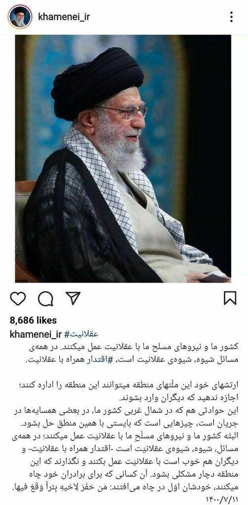 پست اینستاگرام سایت رهبر انقلاب درباره تنش ایران و آذربایجان