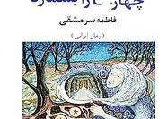 روایت قصههای عجیب و غریب چهارباغ