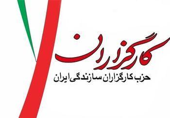 اعلام اسامی نامزدهای احتمالی حزب کارگزاران سازندگی برای انتخابات 1400