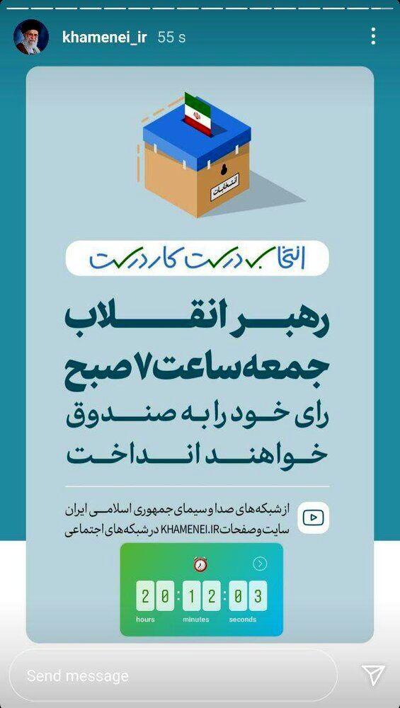 رهبر انقلاب، فردا ساعت ۷ صبح رای خود را به صندوق خواهند انداخت