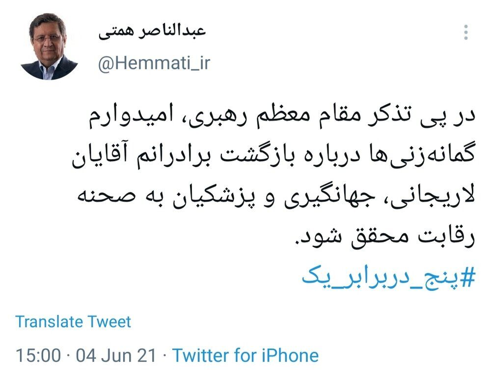 واکنش مهرعلیزاده و همتی به بیانات مهم رهبری درباره ظلم به برخی کاندیداها