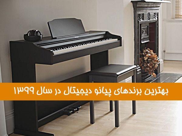 بهترین برندهای پیانو دیجیتال در سال 1399
