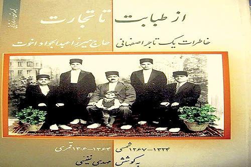 خاطرات تاجر اصفهانی