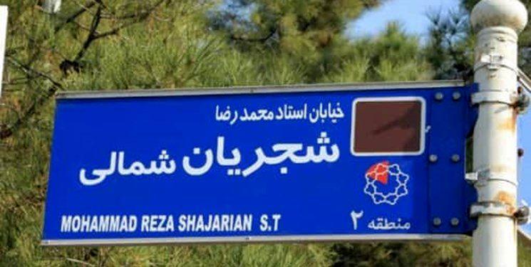 فرماندار تهران: نامگذاری خیابانی به نام شجریان قانونی نیست