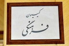 طرح مدیریت متمرکز فرهنگی در کمیسیون فرهنگی مجلس رد شد