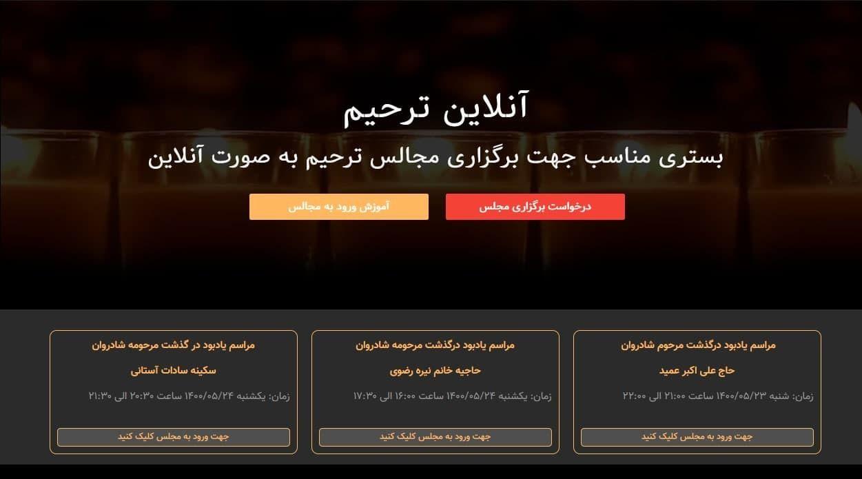 ترحیم آنلاین و ختم مجازی