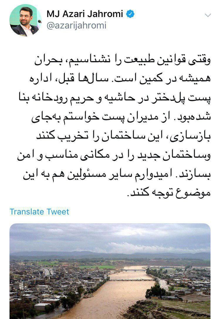 دستور وزیر ارتباطات برای تخریب اداره پست پلدختر و ساخت ساختمان جدید به دور از رودخانه