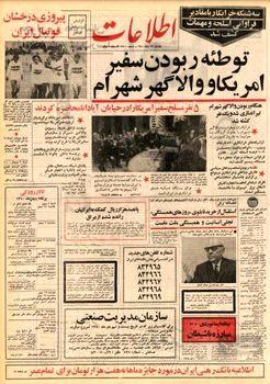مرور نیمقرن اقتصاد ایران در آغاز هر دهه