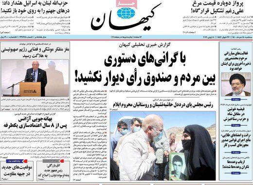 روایت کیهان از فتحالفتوح بزرگ سردار قاآنی