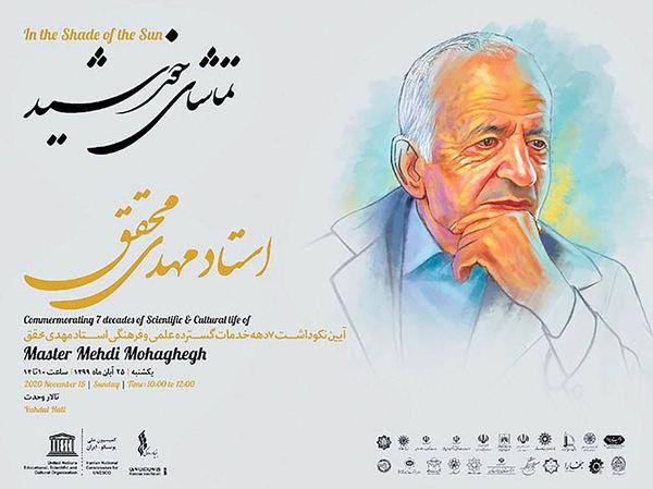 نکوداشت مهدی محقق در تالار وحدت تهران