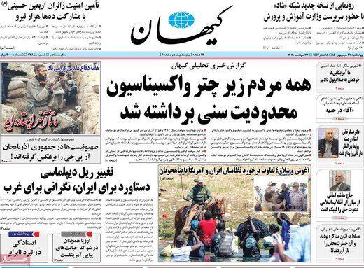 طعنه تند کیهان به یک اصلاح طلب