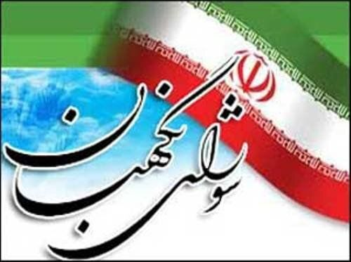 بیانیه شورای نگهبان به مناسبت یومالله ۱۳ آبان