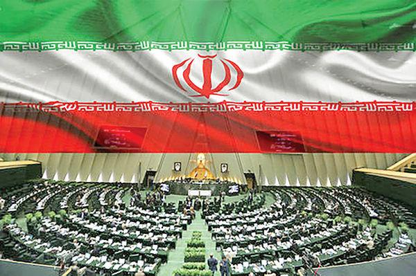 واکنش مجلس به قطعنامه ضد ایرانی اروپا