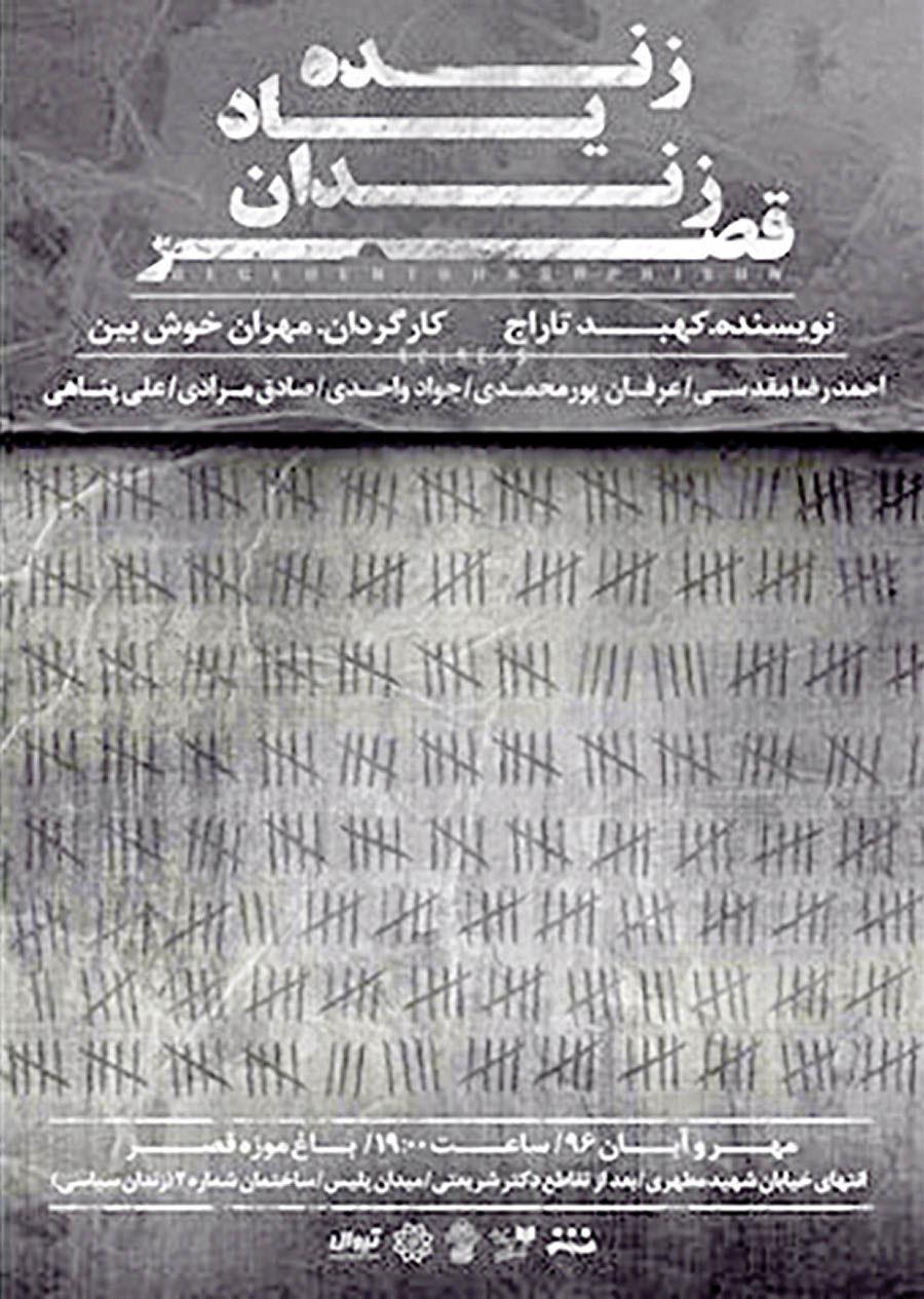 اجرای یک نمایش در بند سیاسی زندان قصر