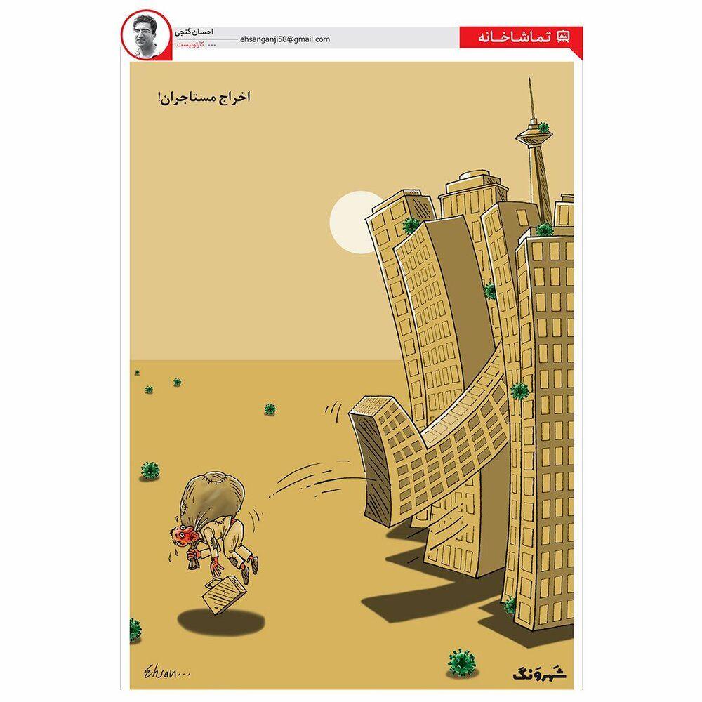 آخرین وضعیت اجاره نشین های تهرانی را ببینید!