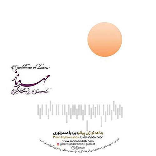 بداههنوازی بردیا صدرنوری در آلبوم «مهر و ناز»