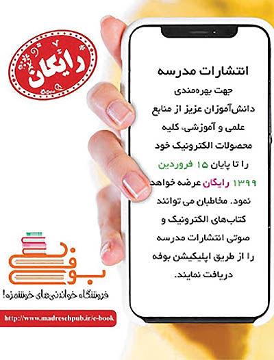 عرضه رایگان نسخه الکترونیک کتابهای انتشارات مدرسه