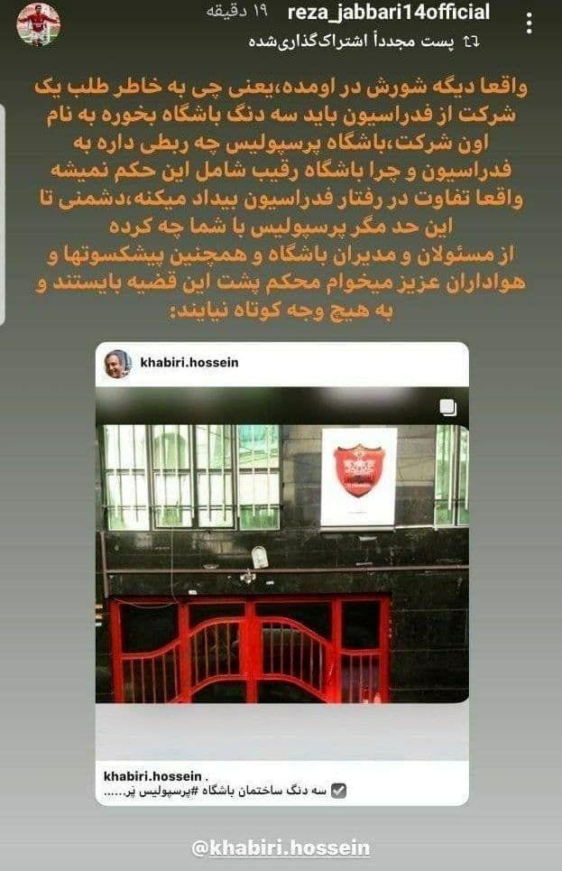 ۳ دنگ باشگاه پرسپولیس به نام شرکت شستا شد/عکس
