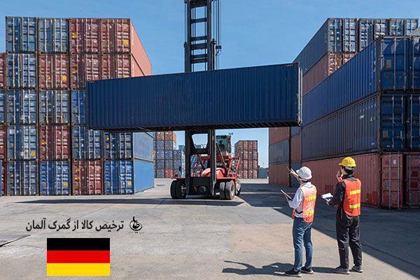 راهنمای ترخیص کالا از آلمان