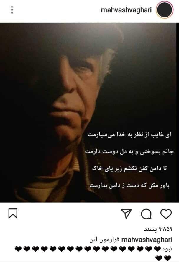 عکس | مهوش وقاری برای محسن قاضیمرادی چه نوشت؟