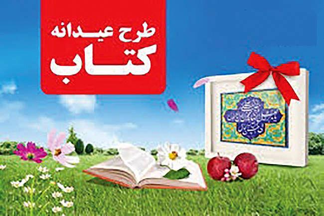 برگزاری عیدانه کتاب پس از عید نوروز