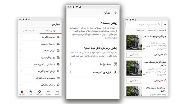 سایت دیوار با «زونکن» خدمات ویژهای به بخش املاک اضافه کرده است