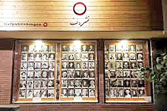 خاموشی چراغ یک کتابفروشی دیگر در پایتخت