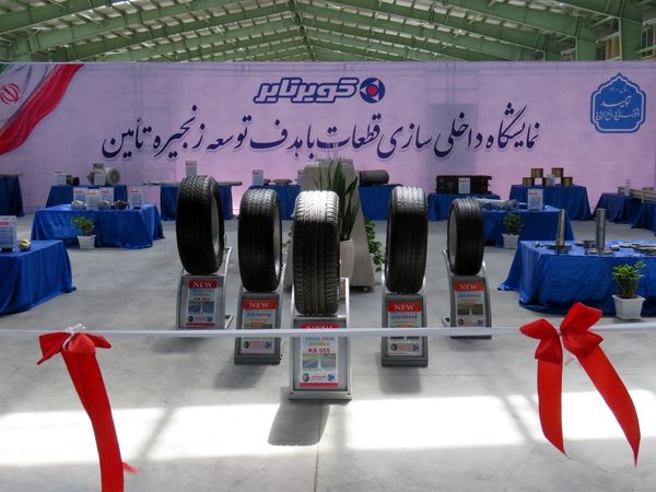 برگزاری نمایشگاه داخلی سازی قطعات در کارخانه کویرتایر، خرداد 1400