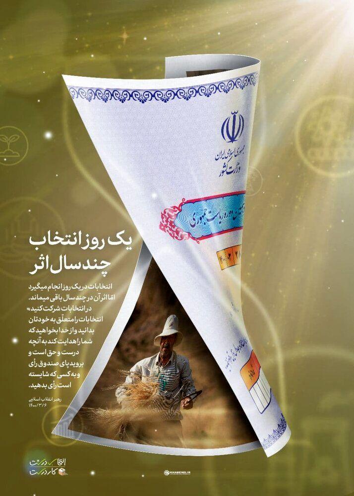 پوستر جدید سایت رهبر انقلاب درباره انتخابات