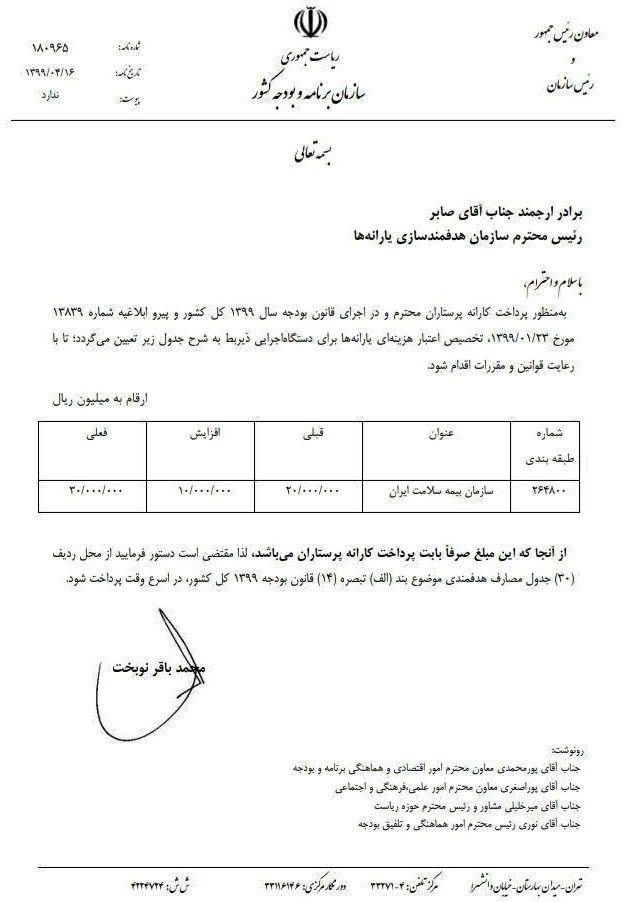 بودجه ایران ,