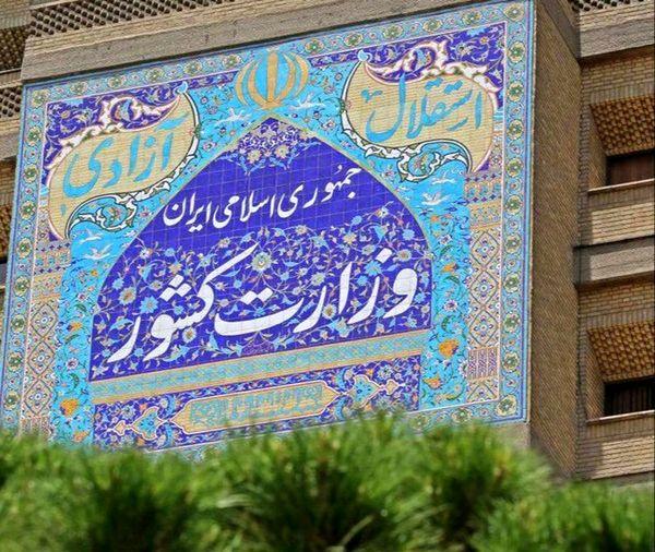 واکنش وزارت کشور به حقوق نجومی استاندار جدید سیستان و بلوچستان
