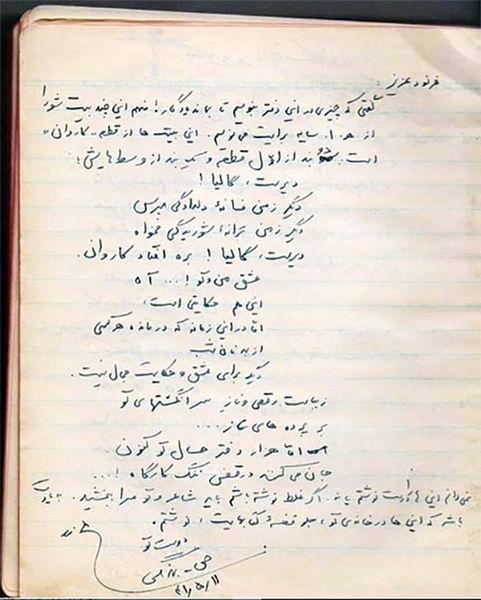 شعری از سایه با دستخط صمد بهرنگی