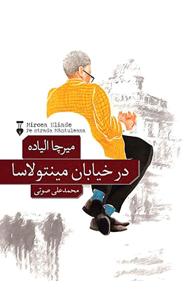 انتشار داستانهای اسطورهشناس مشهور در ایران