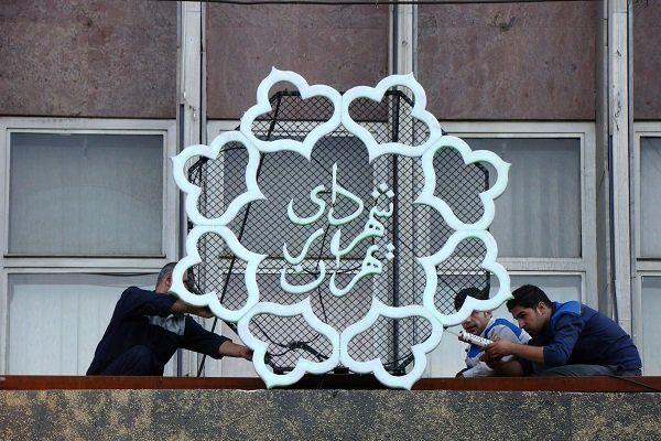 یکی از این 40نفر شهردار تهران می شود!