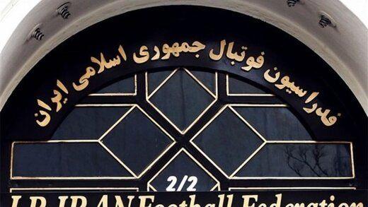 قیمت ساختمان فدراسیون فوتبال مشخص شد
