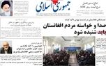 جمهوری اسلامی: به فکر مقابله با توطئه های اسرائیل باشید