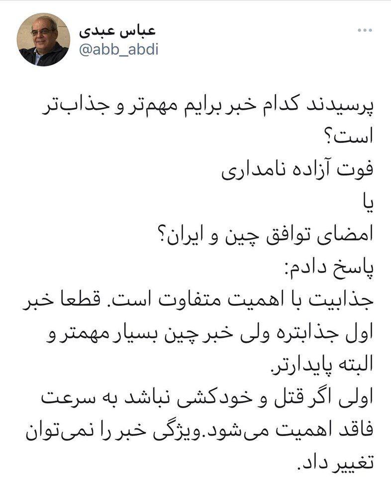 واکنش متفاوت عباس عبدی به درگذشت آزاده نامداری و توافق ایران و چین