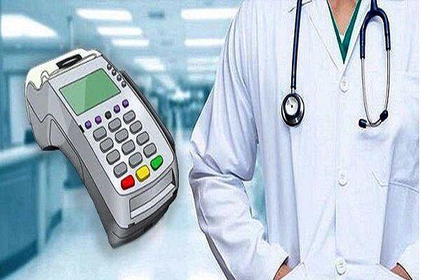 صاحبان مشاغل پزشکی مکلف به استفاده از کارت خوان شدند