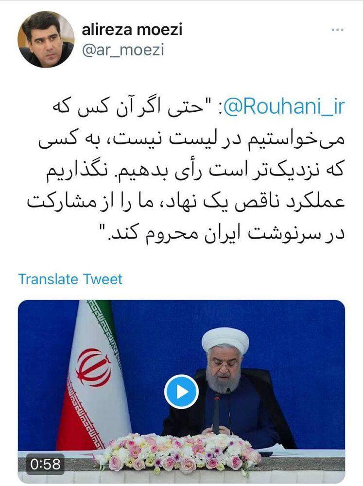 بازنشر یک جمله مهم روحانی در توئیتر علیرضا معزی