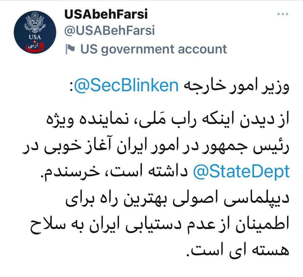 توئیت فارسی وزارت خارجه آمریکا درباره ایران؛رابرت مالی آغاز خوبی داشته است/عکس