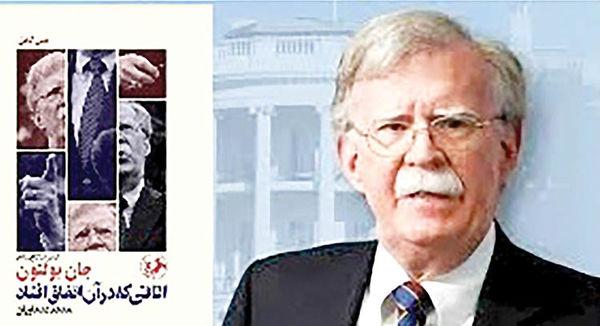 پشت پرده انتشار کتاب بولتون در ایران